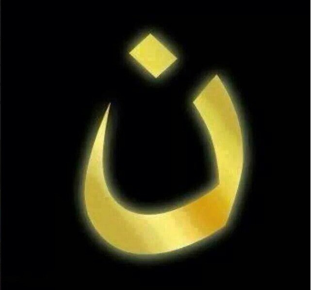 N-das-steht-fuer-Nazarener-Christenve