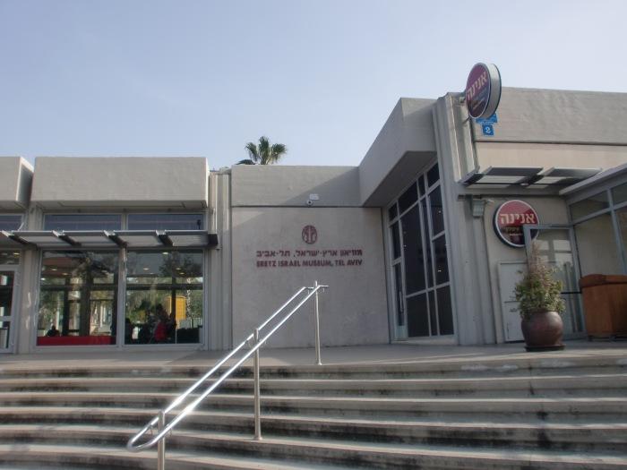 Eretz_Israel_Museum_Tel_Aviv